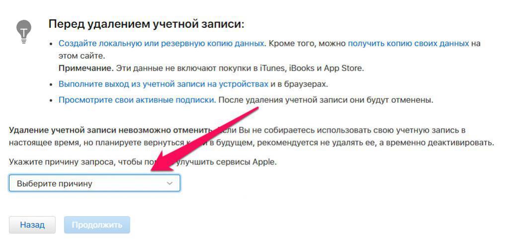 Полное удаление Apple ID