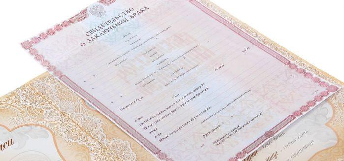 Где восстановить свидетельство о браке в РФ