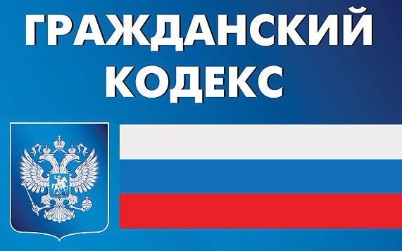 ГК Российской Федерации