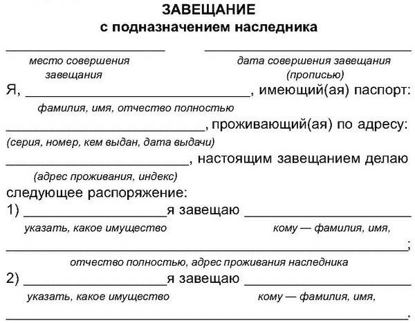 Завещание с подназначением наследника в РФ