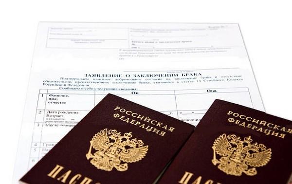 С какого возраста можно жениться в России