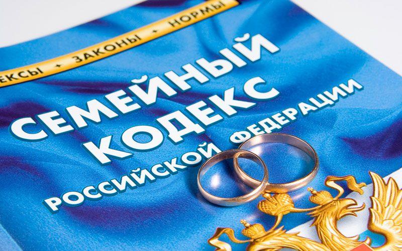 Семейный Кодекс и вступление в брак