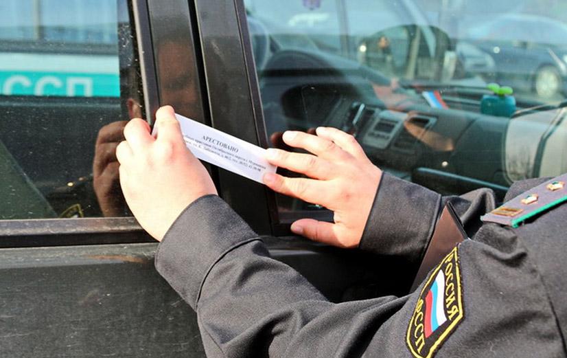 Как проводится проверка авто на арест у судебных приставов