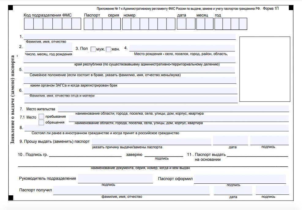 Форма заявления на замену паспорта РФ