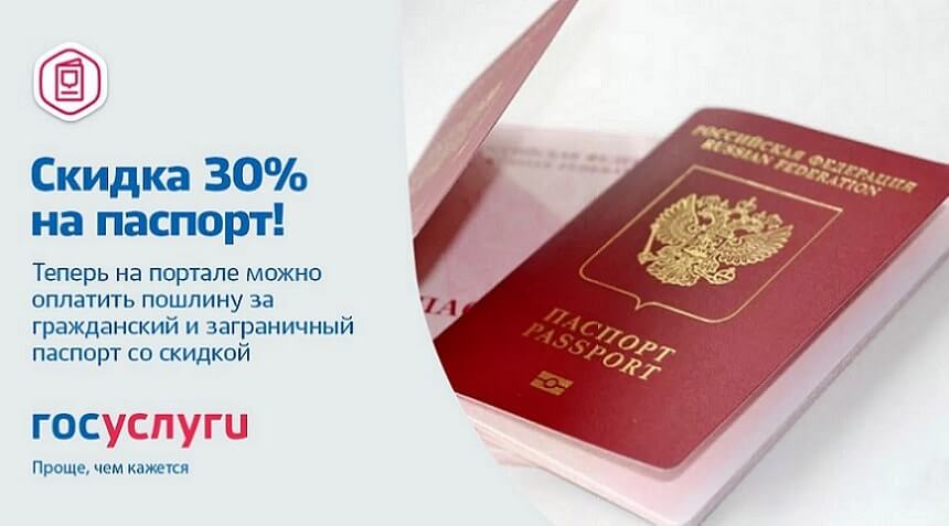Оплата пошлины за паспорт -