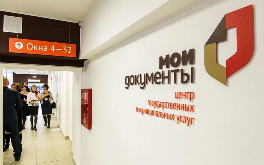 Замена паспорта по возрасту в МФЦ