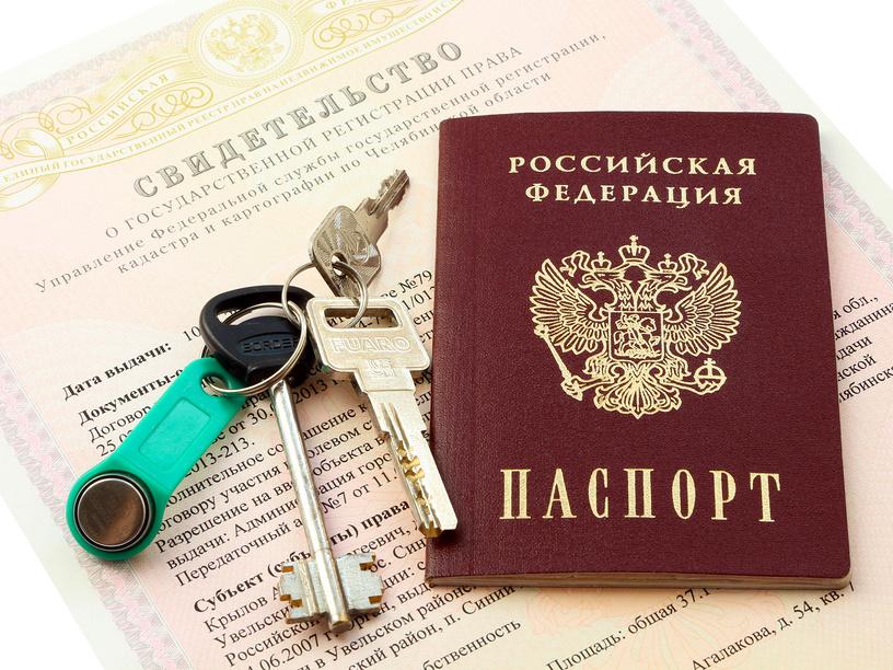 Что нужно для регистрации в квартире или доме