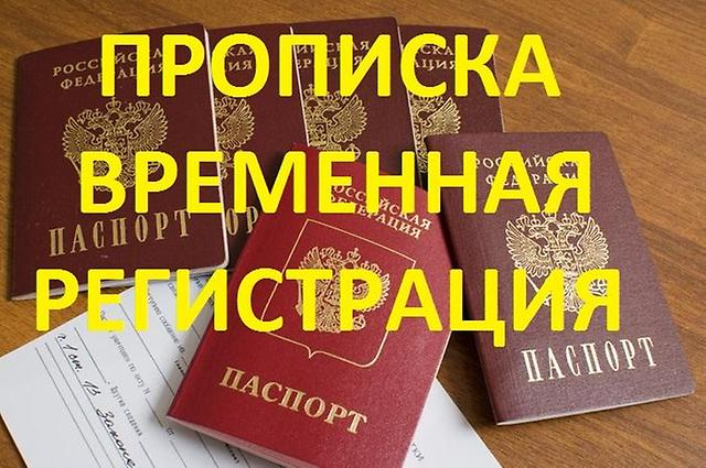 Сколько можно находится без регистрации в Москве: соответствие нормативным и правовым нормам, регистрация в ФМС, предусмотренные штрафы и наказания