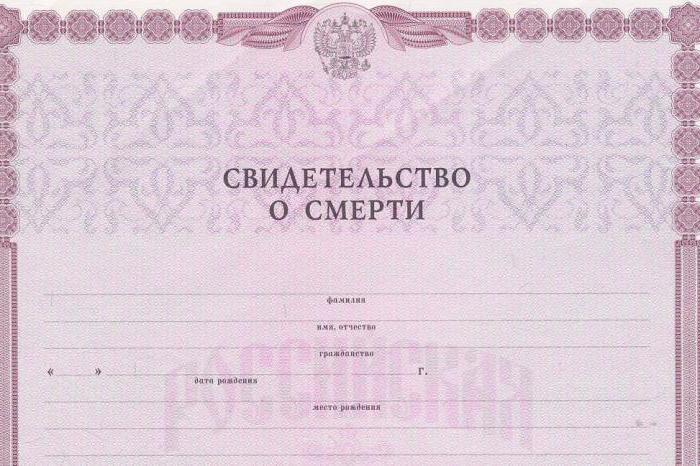 Death certificate - sample