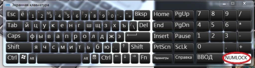 numlock на клавиатуре ноутбука