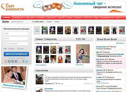 Сайты з православных знакомств