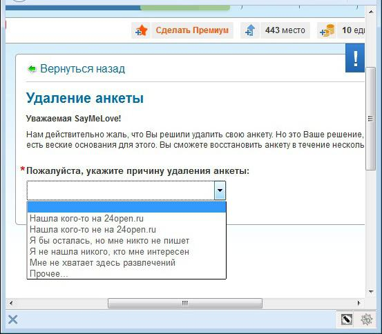 24open ru знакомства как удалить анкету