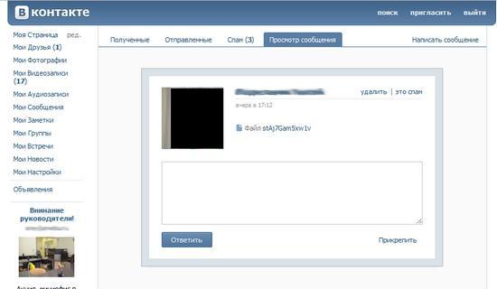 форме сервис позваляющий смотреть фото из сообщений вк продаже новых