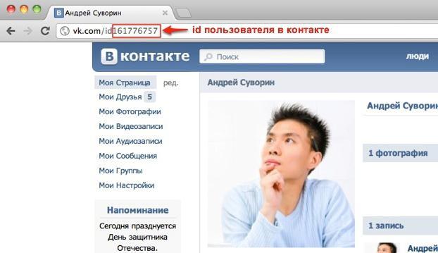 поиск фото в контакте по id
