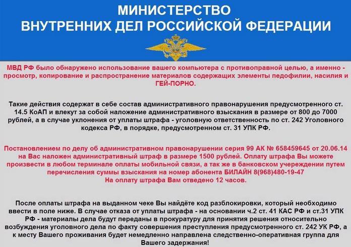 заблокирован компьютер министерство внутренних дел касперский
