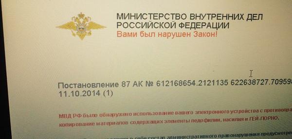 заблокирован компьютер министерство внутренних дел рф