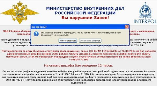 заблокирован компьютер министерство внутренних дел