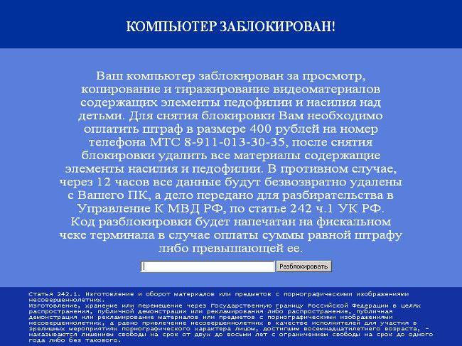ваш компьютер заблокирован министерством внутренних дел