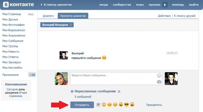 Вконтакте автоматическое поздравление друзей