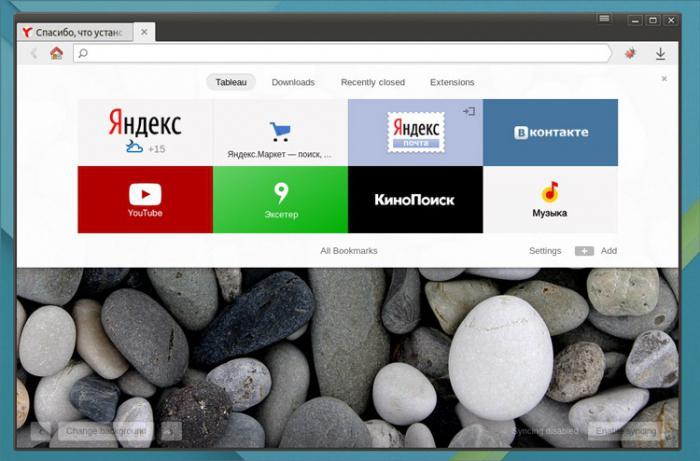 Как обновить яндекс браузер бесплатно - 0bac5