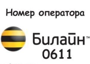 оператор бесплатный билайн