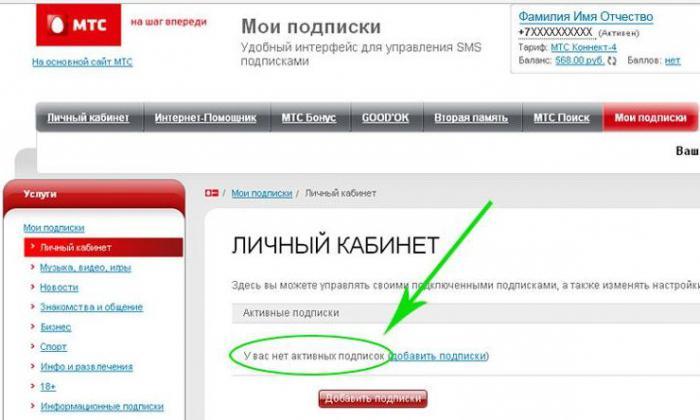 Как сделать скрытый номер мтс россии