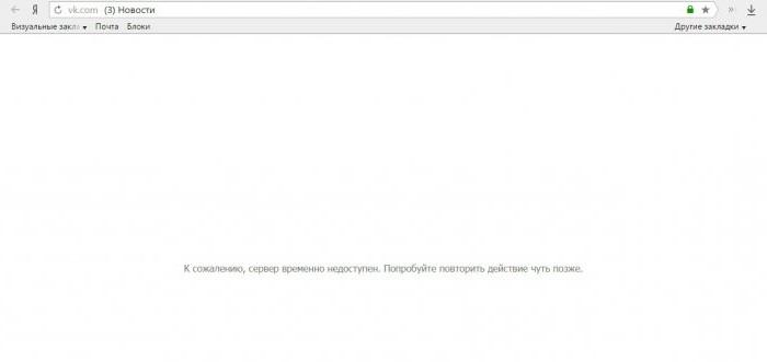 к сожалению сервер временно недоступен вконтакте