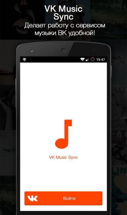 Скачать программу для скачивания вконтакте музыки для телефона