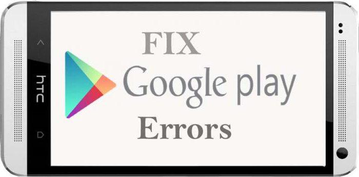 ошибка сервисов google play