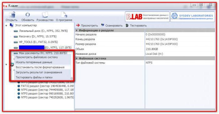 Программа для восстановления видео файлов
