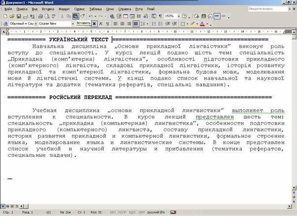 как перевести текст на картинке