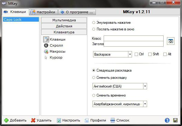 как переназначить клавиши на клавиатуре windows 7 fn