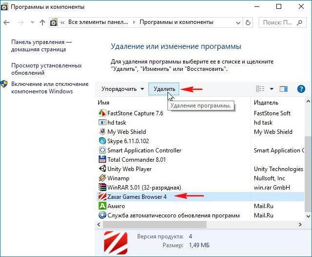 Smart browser как удалить с компьютера