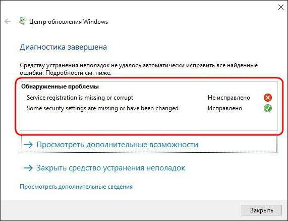 журнал обновлений windows 10 не удалось установить