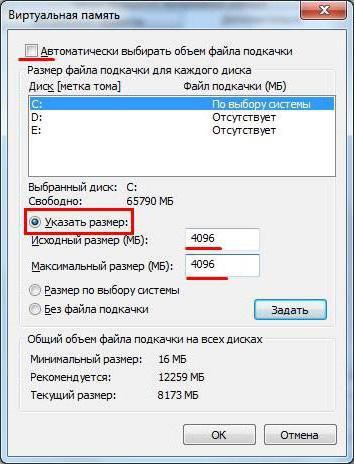 Как увеличить объем озу на windows 7. Как увеличить оперативную память компьютера на Windows 7 или Windows 10