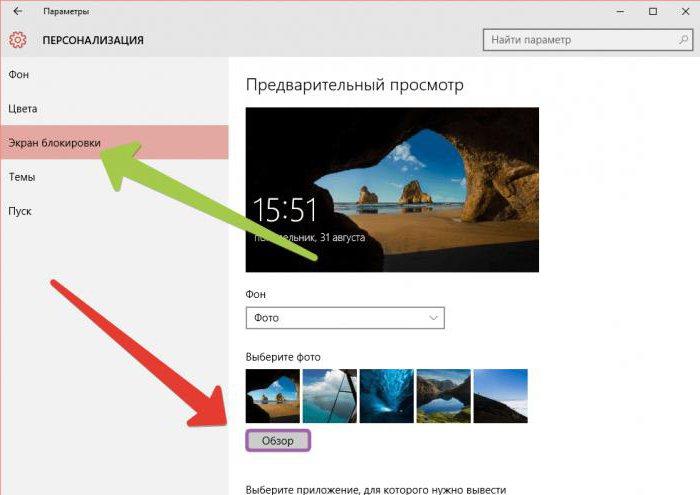 Windows 10 сменить картинку на экране блокировки