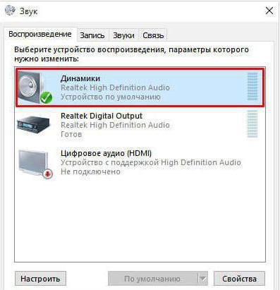нет звука windows 10