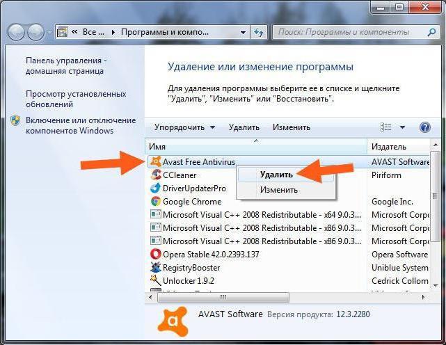 как удалить avast free antivirus с компьютера