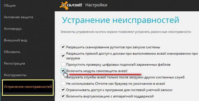 avast free antivirus как удалить полностью
