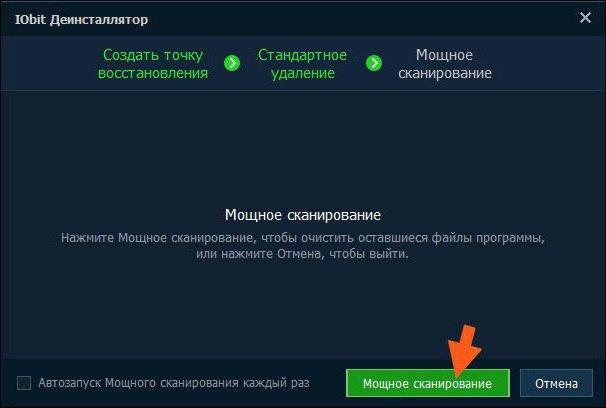 avast free antivirus как удалить