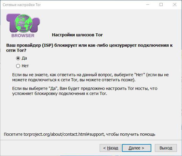 tor browser ru отзывы