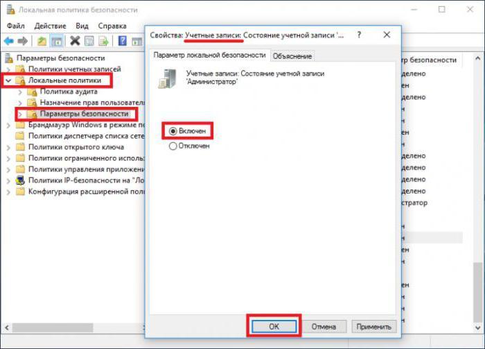 как войти с правами администратора windows 10
