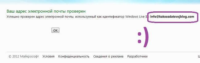 создать windows live id на телефоне