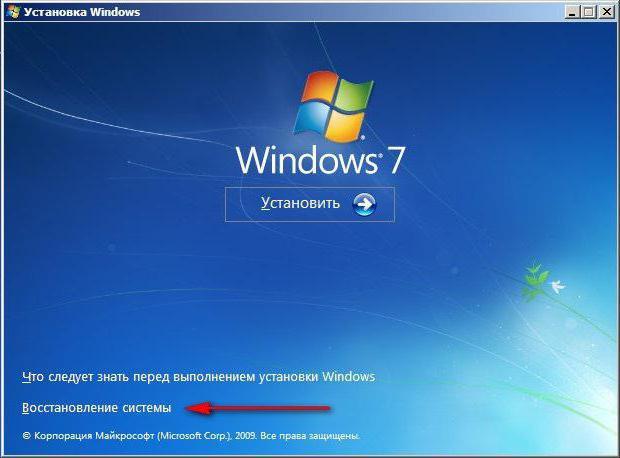 системный диск windows 7