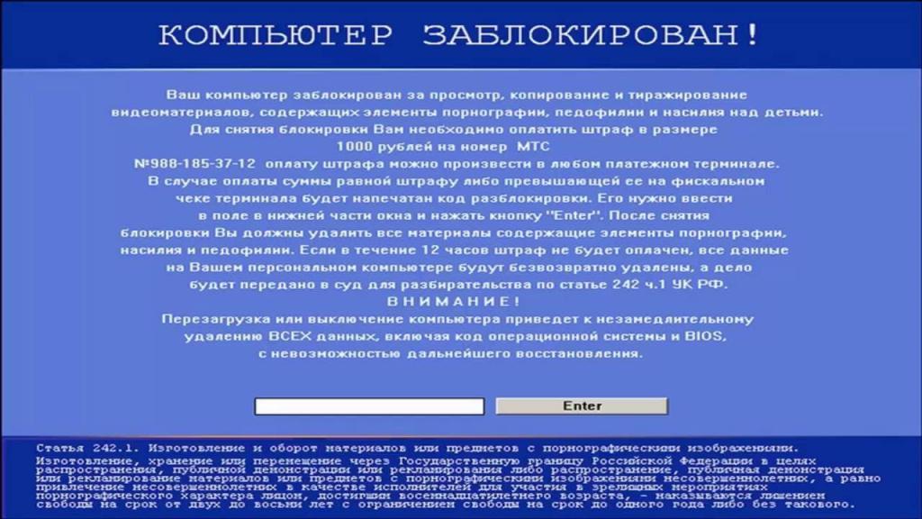 Windows заблокирован фактов распространения порнографии код