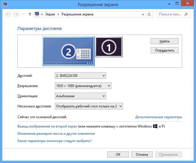 Как сделать разрешение экрана 1366