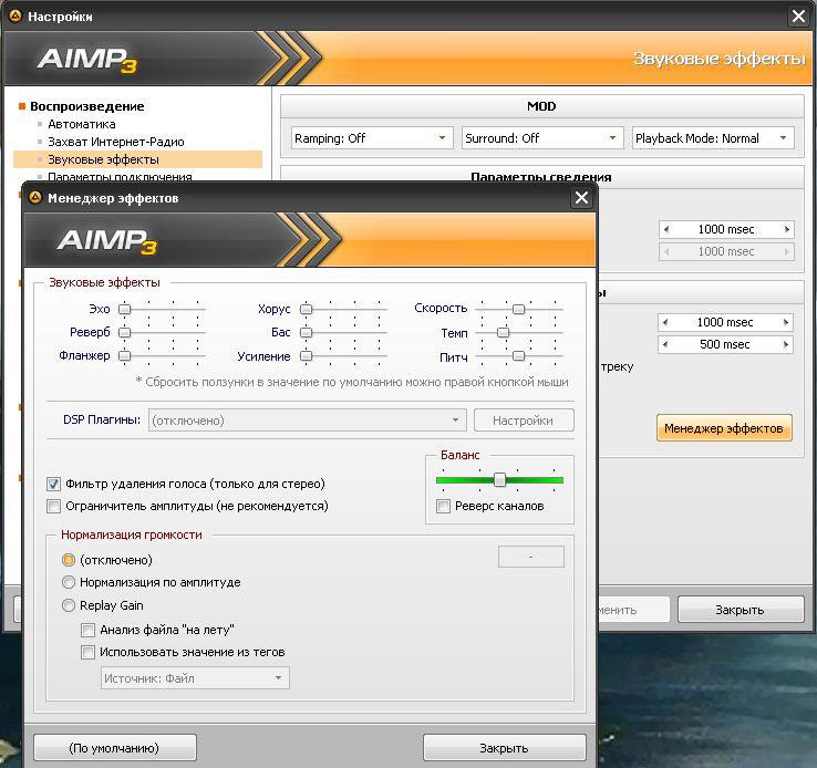 Удаление вокала в плеере AIMP