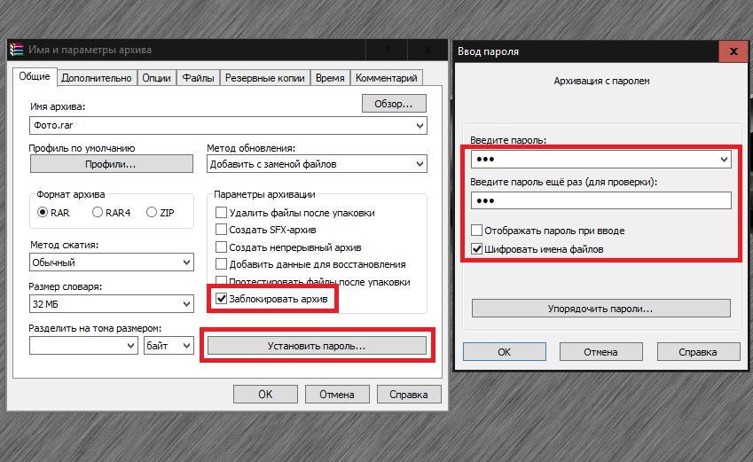 Установка пароля с шифрованием имен файлов в архиваторе