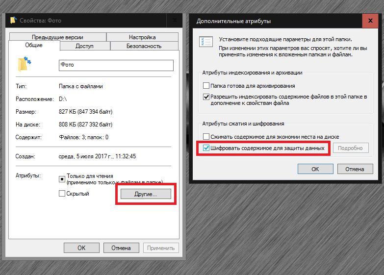 Выбор шифрования через атрибуты папки