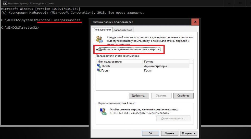 Пароль администратора windows 7 взломать. Как убрать пароль администратора на Windows 7